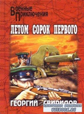 Свиридов Георгий - Летом 41-го (Аудиокнига)