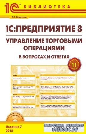Богачева Т.Г. - 1С:Предприятие 8. Управление торговыми операциями в вопросах и ответах. Издание 7