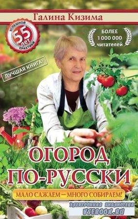 Кизима Галина - Огород по-русски. Мало сажаем, много собираем