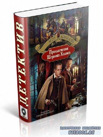 Конан Дойл Артур - Приключения Шерлока Холмса (сборник)