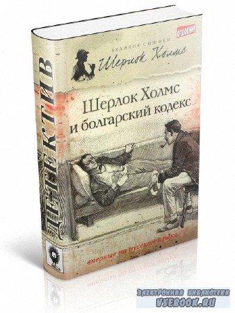 Саймондс Тим, Раффл Дэвид - Шерлок Холмс и болгарский кодекс (сборник)