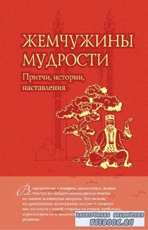 Евтихов Олег - Жемчужины мудрости: притчи, истории, наставления