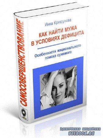 Криксунова Инна - Как найти мужа в условиях дефицита. Особенности националь ...