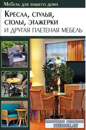 Подольский Юрий - Кресла, стулья, столы, этажерки и другая плетеная мебель