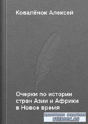 Алексей  Ковалёнок  -  Очерки по истории стран Азии и Африки в Новое время. ...