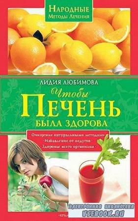 Любимова Лидия - Чтобы печень была здорова