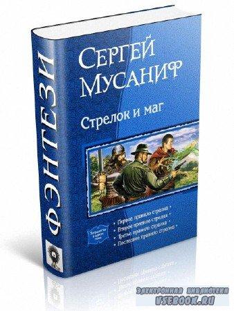 Мусаниф Сергей - Стрелок и маг