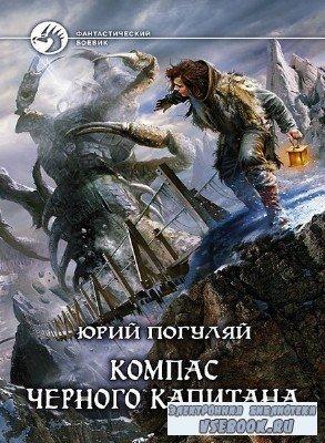 Погуляй Юрий - Компас черного капитана (Аудиокнига)
