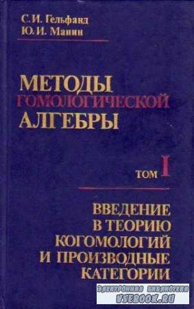 Методы гомологической алгебры. Т.1