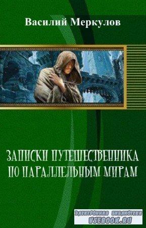 Меркулов Василий - Записки путешественника по параллельным мирам
