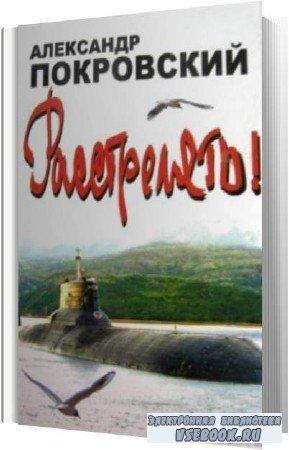 Александр Покровский. Расстрелять! (Аудиокнига)
