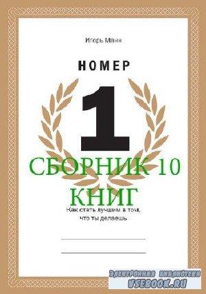 Игорь Манн - Сборник книг 10 книг (2008-2015)