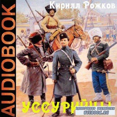 Рожков Кирилл - Уссурийцы (Аудиокнига)