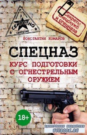Комаров Константин - Спецназ. Курс подготовки с огнестрельным оружием