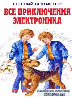 Велтистов Евгений - Приключения Электроника (Аудиокнига) читает И. Конторев ...
