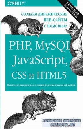 Никсон Робин - Создаем динамические веб-сайты с помощью PHP, MySQL, JavaScript, CSS и HTML5. 3-е издание