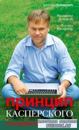 Дорофеев Владислав - Принцип Касперского: телохранитель Интернета
