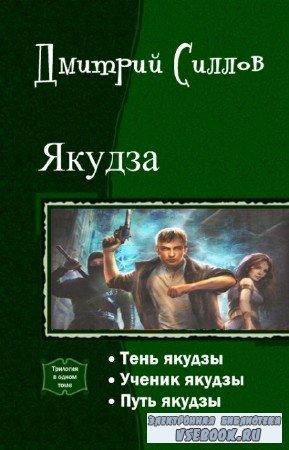 Силлов Дмитрий - Якудза. Трилогия в одном томе
