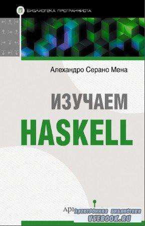 Мена Алехандро - Изучаем Haskell. Библиотека программиста