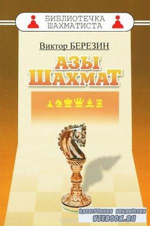 Березин В.Г. - Азы шахмат