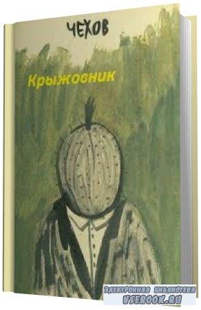 Чехов крыжовник скачать на андроид