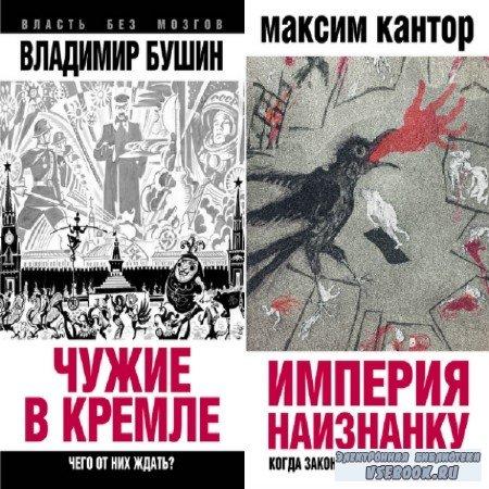 Кантор Максим, Бушин Владимир - Власть без мозгов. В 2-х томах