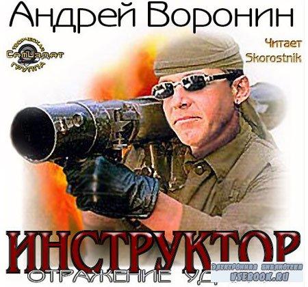 Воронин Андрей  - Инструктор. Отражение удара  (Аудиокнига)