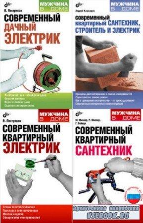 коллектив - Мужчина в доме. Цикл в 7-и книгах