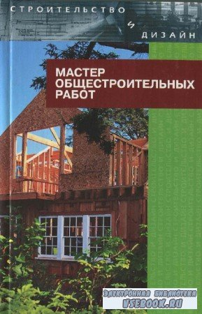Барановский В.А. - Мастер общестроительных работ
