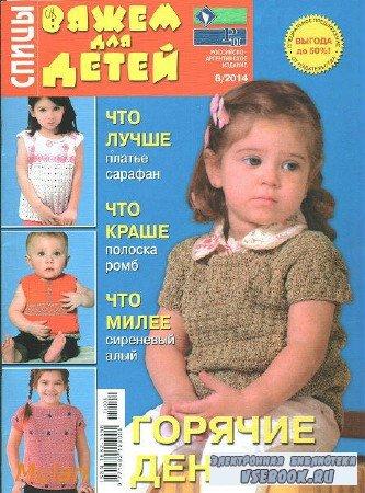 Вяжем для детей. Спицы №8 - 2014