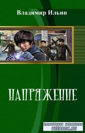 Ильин Владимир - Напряжение
