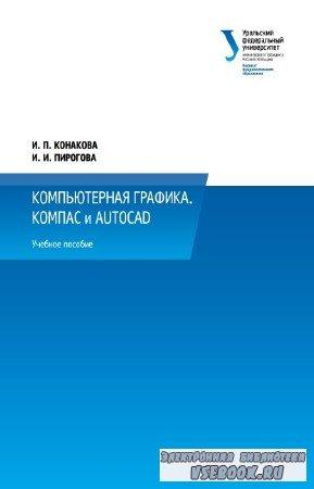Конакова И.П., Пирогова И.И. - Компьютерная графика. КОМПАС и AutoCAD