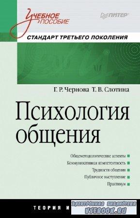 Чернова Г.Р., Слотина Т.В. - Психология общения