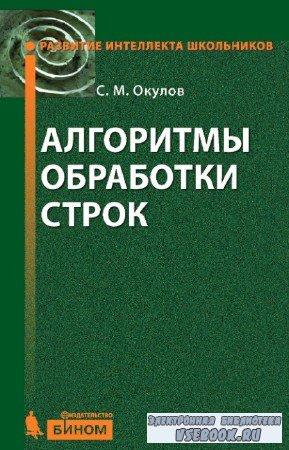 Окулов С.М. - Алгоритмы обработки строк
