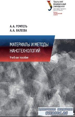 Ремпель А.А., Валеева А.А. - Материалы и методы нанотехнологий