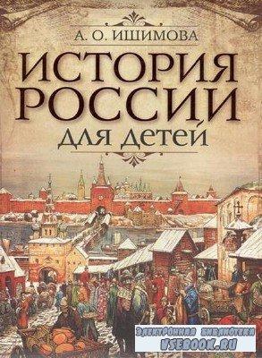 Ишимова Александра - История России в рассказах для детей (CD 2,3) (Аудиокн ...