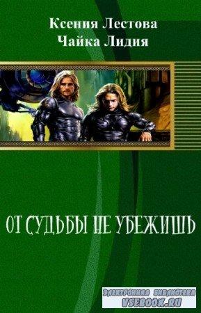 Лестова Ксения, Чайка Лидия - От судьбы не убежишь