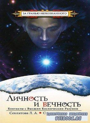Секлитова Лариса, Стрельникова Людмила  - Личность и вечность (Аудиокнига)