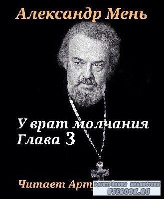 Александр  Мень  -  У врат молчания. Глава 3  (Аудиокнига)  читает  Артур А ...