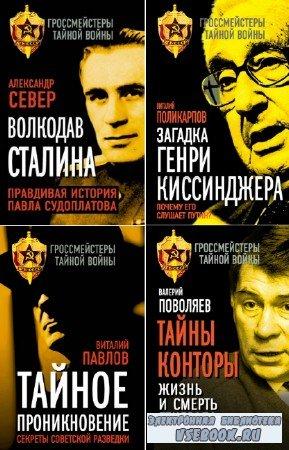 коллектив - Гроссмейстеры тайной войны. Цикл в 4-х книгах
