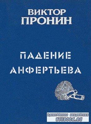 Пронин Виктор - Падение Анфертьева (Аудиокнига)