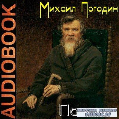 Погодин Михаил - Повести (Аудиокнига)