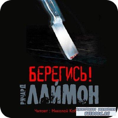 Лаймон Ричард - Берегись! (Аудиокнига) .m4b