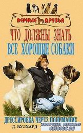 Джек Вулхард, Мелисса Бартлетт - Что должны знать все хорошие собаки. Дресс ...