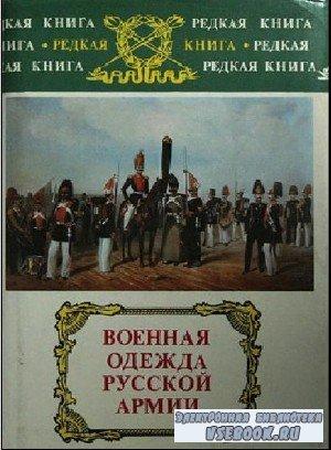 Михаил Хренов и др. - Военная одежда русской армии