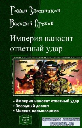 Злотников Роман, Орехов Василий - Империя наносит ответный удар. Трилогия в ...