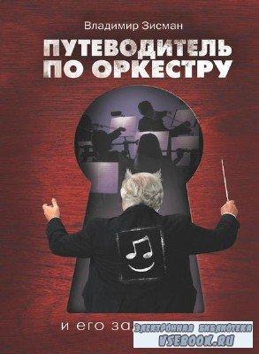 Зисман Владимир - Путеводитель по оркестру и его задворкам (Аудиокнига)