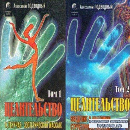 Подводный Авессалом - Целительство. В 2-х томах