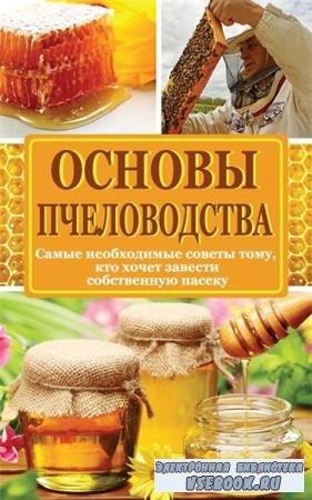 Н. И. Медведева (сост.) - Основы пчеловодства