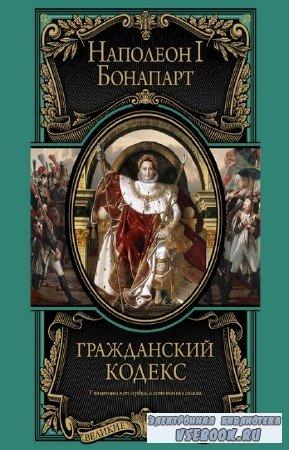 Наполеон Бонапарт - Гражданский кодекс